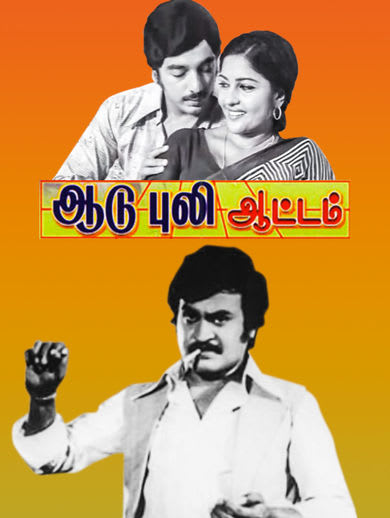 Aadu Puli Tamil Movie Free Download