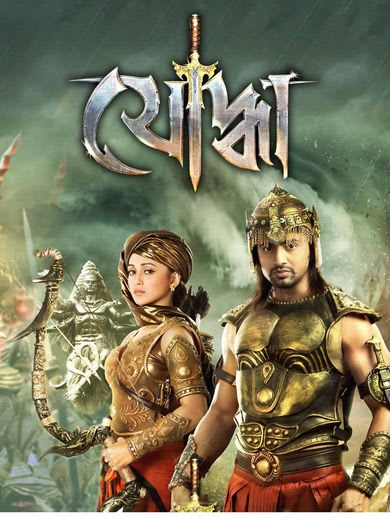 yoddha bengali movie download 720p movies