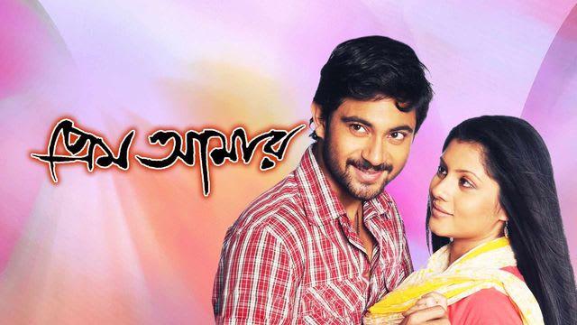 watch prem amaar full movie online in hd streaming