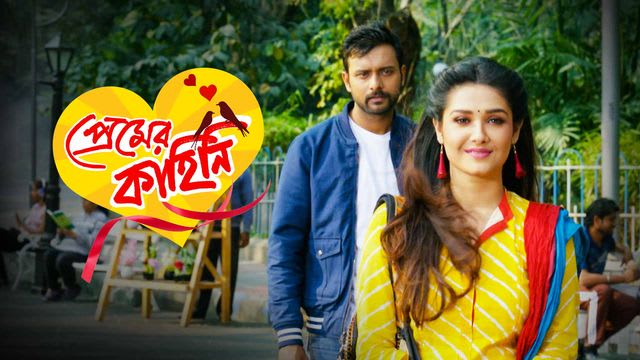 Watch premer kahini full episodes online for free on for Table no 21 full movie